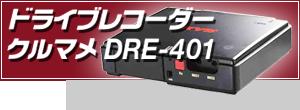 ドライブレコーダー クルマメDRE-401