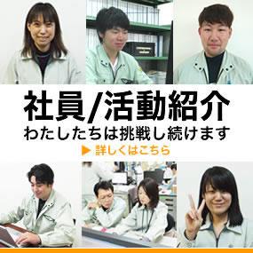 社員・活動紹介